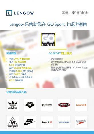 GO-Sport封面