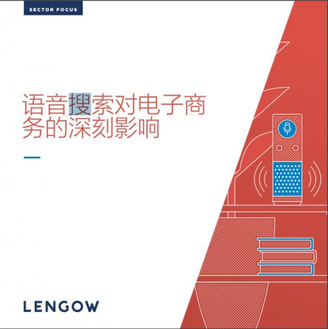Lengow-voice-search-cover
