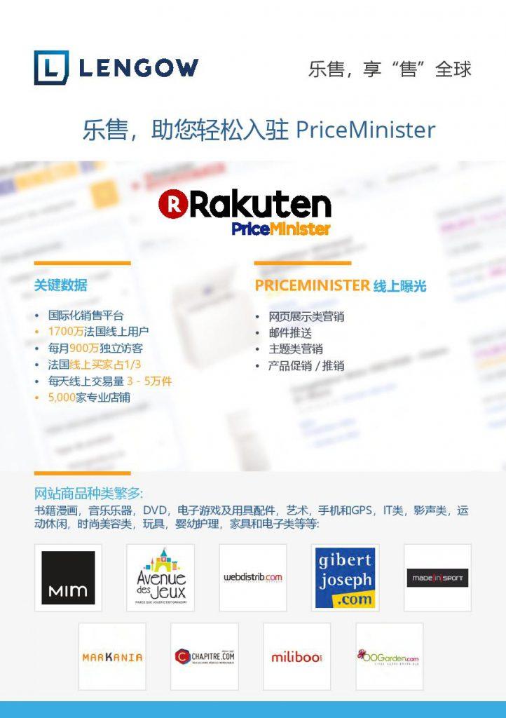 focus_priceminister_CN