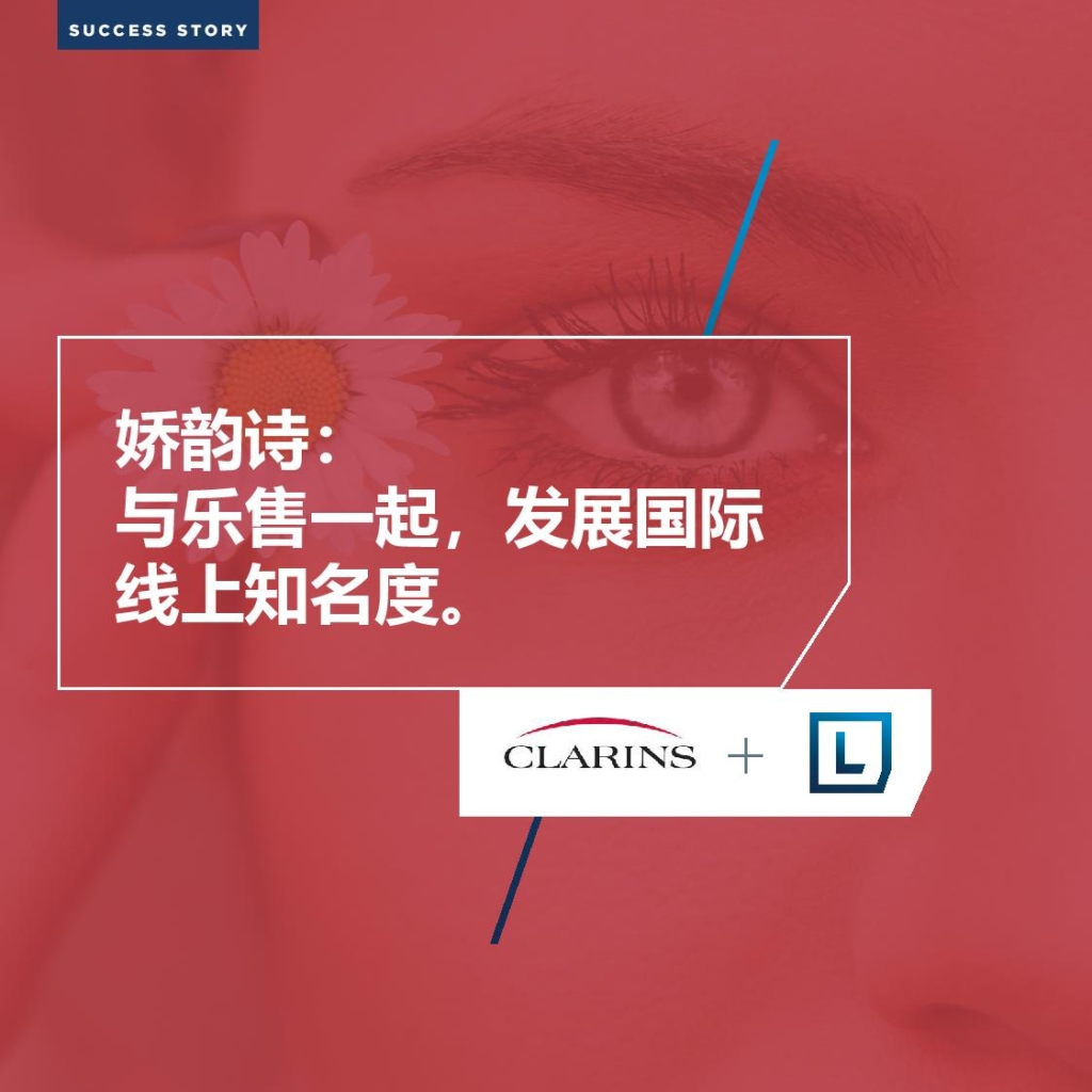 success_clarins_cn