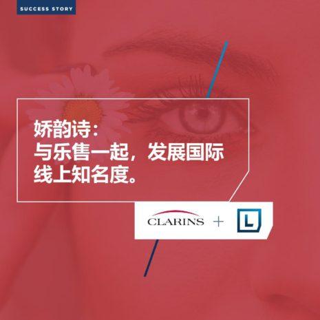 success_clarins_cn